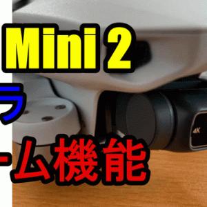 DJI Mini2カメラのズーム機能は何倍まで撮影可能か?