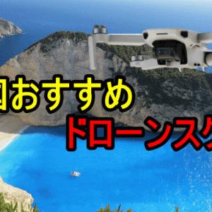 全国のおすすめドローンスクール厳選7校(関東・関西・中部編)