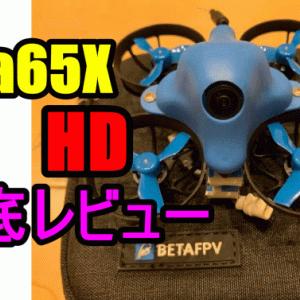 Beta65X HDを競合機種と徹底比較レビュー!小型で録画できるマイクロドローン