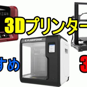 【2021年版】3DプリンターFDM方式おすすめ!家で色んな部品を自作しよう