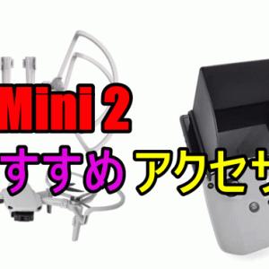 【完全版】DJI Mini 2と一緒に買いたいおすすめアクセサリー
