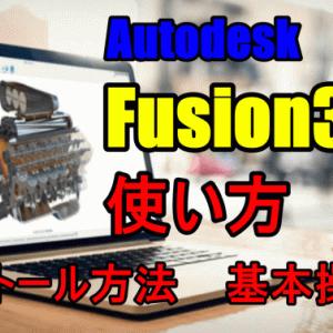 初心者が知っておくべき「Fusion360」の使い方