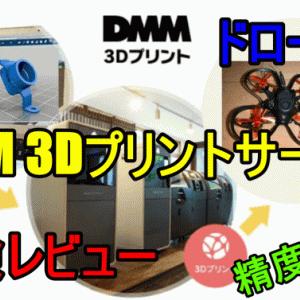 【実体験レビュー】DMM 3Dプリンターのサービス価格や精度は?