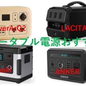 ドローンを屋外で充電できるポータブル電源おすすめ4選!