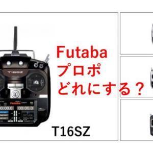 フタバ製ドローン用プロポのおすすめT10J/14SG/16SZ/16IZ/18SZどれにする?