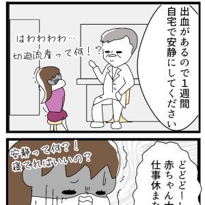№78 妊娠 6週目 切迫流産
