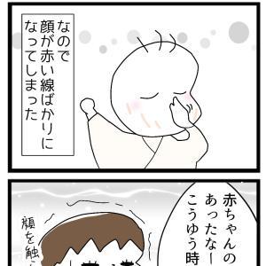 №151 顔を触る