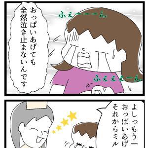 №154 赤ちゃんと同室 1日目 夜のパニック③
