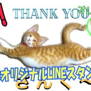 【超簡単】第2弾オリジナルLINEスタンプ!申請から承認まで一挙公開!