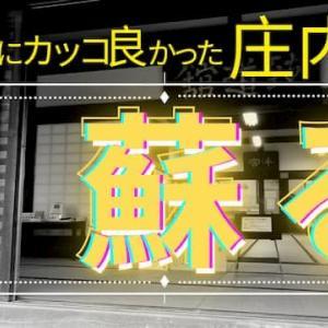 【鶴岡】幕末好きなら一回は行きたい東北唯一の藩校 致道館