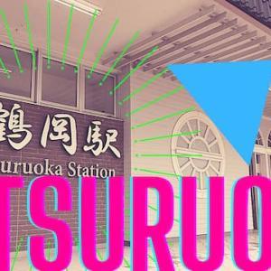 【鶴岡】サクッと紹介!とりあえずここだけ、女ひとり旅で行きやすい観光スポット