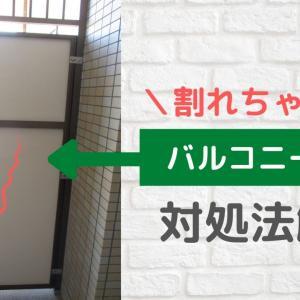 【マンション】バルコニーの板が割れたらどうする?