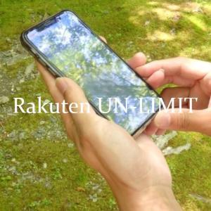 【体験談】楽天モバイルのRakuten UN-LIMITで10万円の節約!おすすめポイントや登録方法を解説!