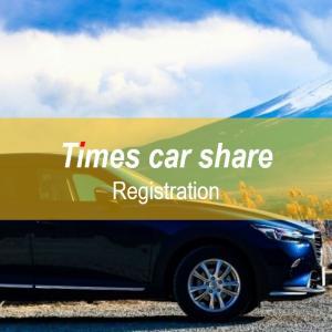 【画像付き解説】タイムズカーシェアの登録方法を徹底解説!