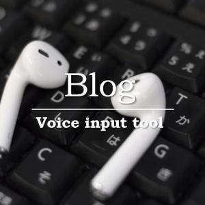 【ブログの裏技】音声入力で作業時間を半分にする方法|GoogleドキュメントとiPhoneで試してみた