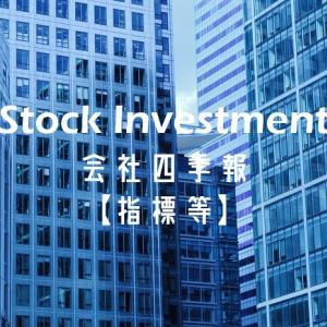株式投資 会社四季報の読み方4「指標等」を解説