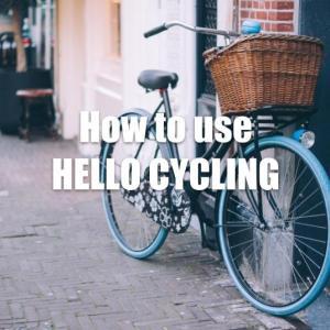 【乗ってみた】ハローサイクリングの使い方を解説!15分70円でお得に利用できた!