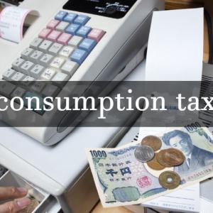 消費税の仕組みとは?納税義務者、課税対象の取引、計算方法までを解説