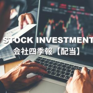 株式投資|会社四季報の読み方11【配当】を解説