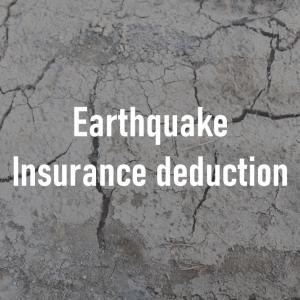 地震保険で税金を安くする!地震保険料控除の対象保険と控除額について解説!