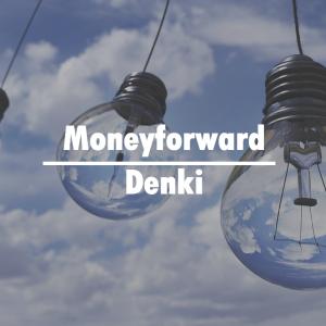 「マネーフォワードの電気」の特徴や料金プランを解説!電気代を3%節約!