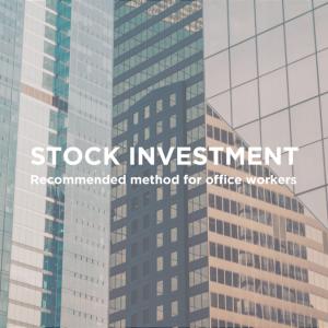 サラリーマンで株式投資をはじめたい!おすすめの投資手法を解説