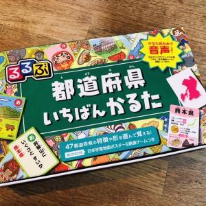 【兄妹:小2・小1】今日の学習(11/21)都道府県いちばんかるた。