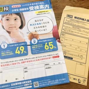 【兄妹:小2・小1】漢字学習(今後の進め方、予定)