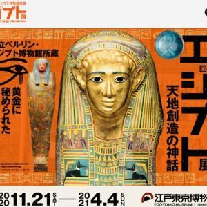 【母】美術館・博物館(古代エジプト展行きたい…)