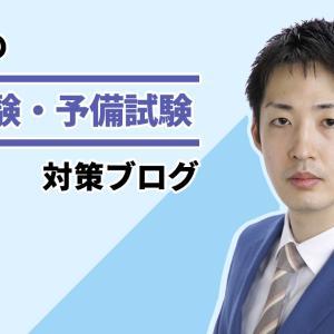 慶應・中央の法科大学院に合格された皆様へ