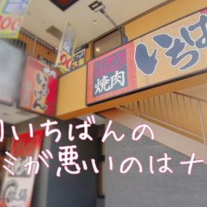 【焼肉いちばん】南船橋店/口コミ・レビューが悪すぎるけど実際どうなの?