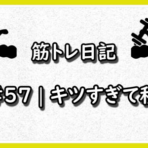 【26歳サラリーマンの筋トレ日記】#57 キツすぎて秋