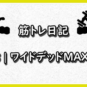 【26歳サラリーマンの筋トレ日記】#58|ワイドデッド MAX挑戦