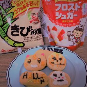 日新製糖「フロストシュガー」「きび砂糖」~ハロウィンにピッタリ!美味しくて可愛い手作りクッキー作り!!