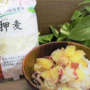 はくばく「押麦」~今が旬!おイモの炊き込みご飯を作りました☆【自粛レシピ】