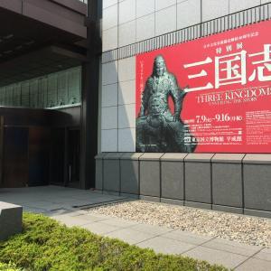 2019年、三国志展に行ってみた。レポ@東京国立博物館(上野)