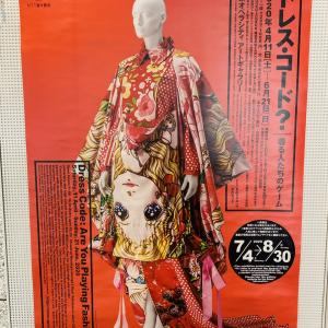「ドレス・コード?ー着る人たちのゲーム」展に行ってきました!@東京オペラシティ