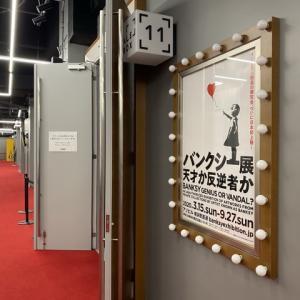 バンクシー展@横浜「天才か、反逆者か?」行ってみた。レポ①