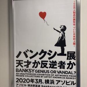 バンクシー展@横浜「天才か、反逆者か?」行ってみた。レポ③