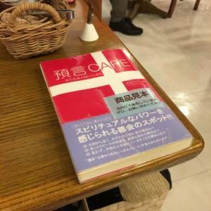 預言カフェと高田馬場食べ歩きと、アレな感じの自販機。