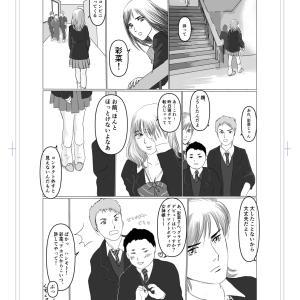 「予言女子s」恋とスイーツと占い系・恋愛漫画③(16〜22ページ)