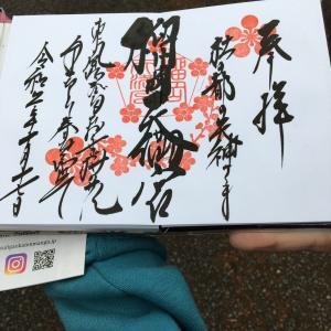 【宮城】御朱印探訪:榴岡天満宮(つつじがおかてんまんぐう)
