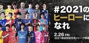 【Jリーグ】いよいよ開幕!!2021Jリーグ