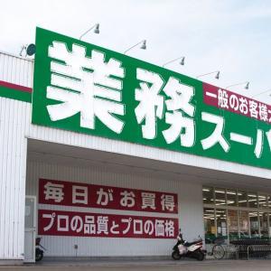 【業スー】業スーからの手紙。業務スーパー(神戸物産)から愛を込めて。