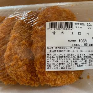 5個100円の『昔のコロッケ』はやっぱり神!!