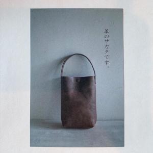 革のカバンや財布を作る坂田典子さんの作品展示とワークショップをします。