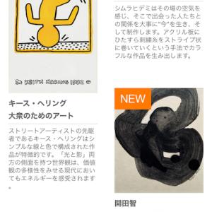 通信販売で現代アートを買われる方って、、、どのような方?