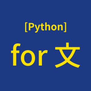 【Python】for 文