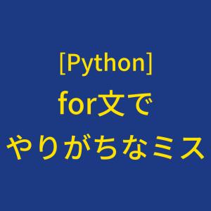 【Python】for文でやりがちなミス