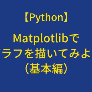 【Python】Matplotlibでグラフを描いてみよう(基本編)